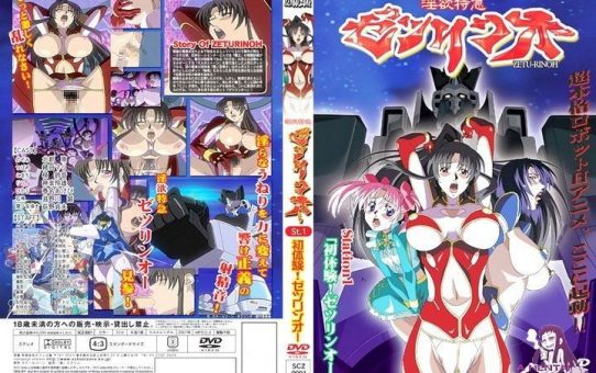 Inyoku Tokkyuu Zetsurinou [01/01] | DVD | Sin Censura